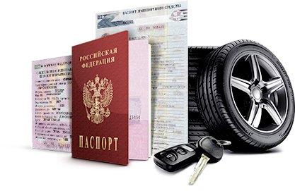 документы для выкупа авто